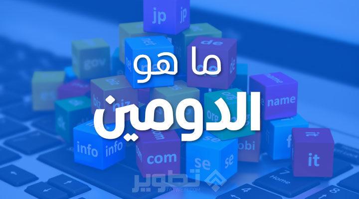 ما هو الدومين Domain Name