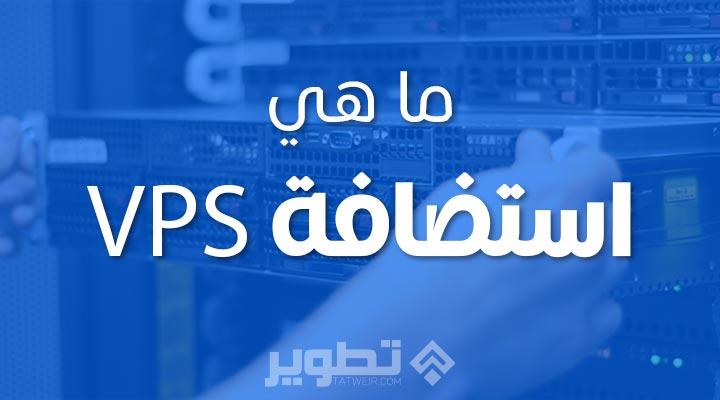 الخادم الافتراضي الخاص VPS